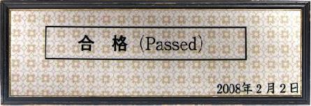Examen de japonés